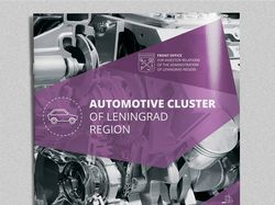 "Буклет ""Automotive cluster of Leningrad region"""