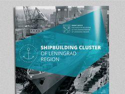 """Буклет """"Shipbuilding cluster of Leningrad region"""""""