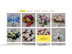 Цветочный каталог