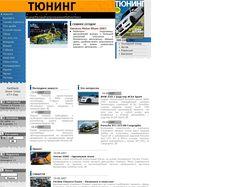 "Журнал ""Тюнинг"""