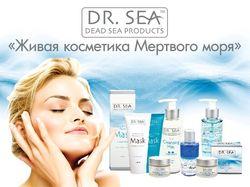ТМ Dr. Sea