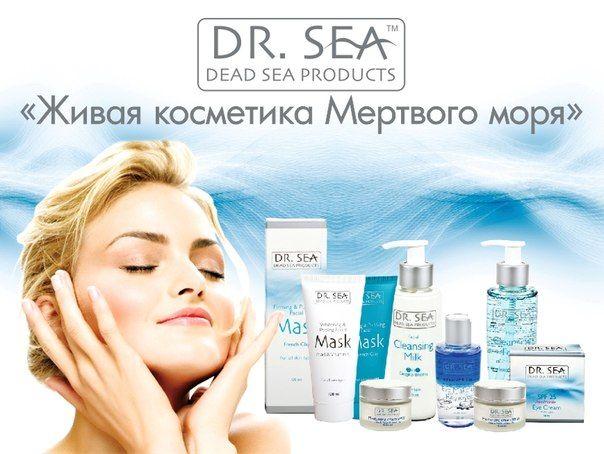 Косметика doctor sea