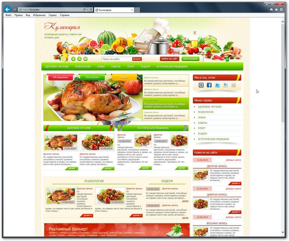 Сайт все о кулинарных рецептах