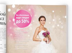 Печатная реклама «Миланис»