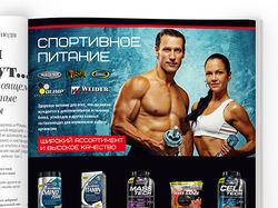 Печатная реклама «Спортивное питание»