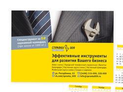 Карманный календарь «Справка 009»