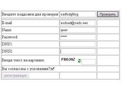 Форма регистрации поддомена