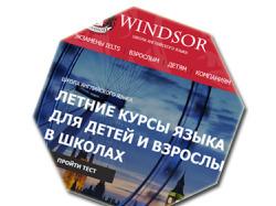 Windsor - школа английского языка