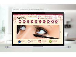 Дизайн для интернет-магазина косметики
