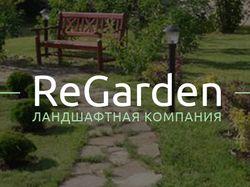 ReGarden - главная сайта