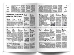 Разворот газеты «Рабочий Надыма»