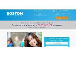 """Лендинг пейдж для Языковой школы """"Boston"""""""
