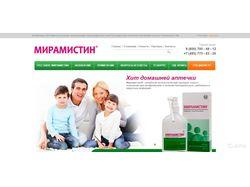 "Лечебный препарат ""Мирамистин"""