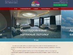 Верстка сайта potolki-sezar.ru