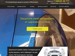 Верстка сайта zashita-kuzova.ru