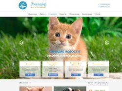 Верстка сайта приюта животных