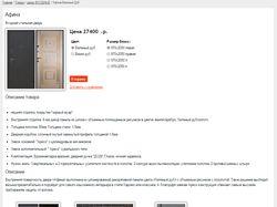 Интернет магазин межкомнатных дверей для дома