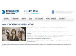 Обзор услуг устного перевода в Москве
