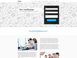 Landing Page на 1С Битрикс