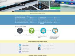 Дизайн сайта для компьютерного мастера