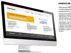 Сайт компании Карфакс.кг