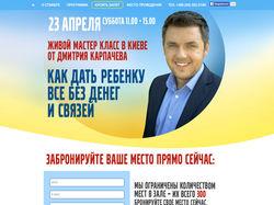 Рекламный сайт мероприятий Дмитрия Карпачева