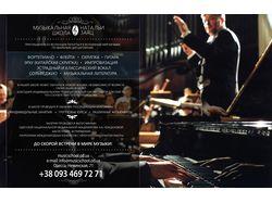 Полиграфия для Музыкальной школы Натальи Заяц