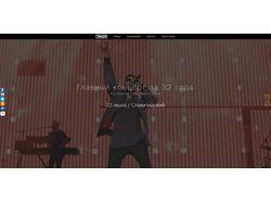"""Landing page """"Концерт Тимати в Олимпийском"""""""