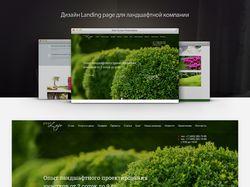 Дизайн landing page для ландшафтной компании
