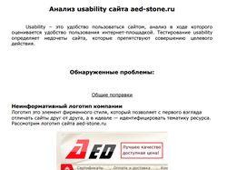 Анализ Юзабилити сайта aed-stone.ru на 16 страниц