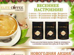 Баннеры для кофейной акции
