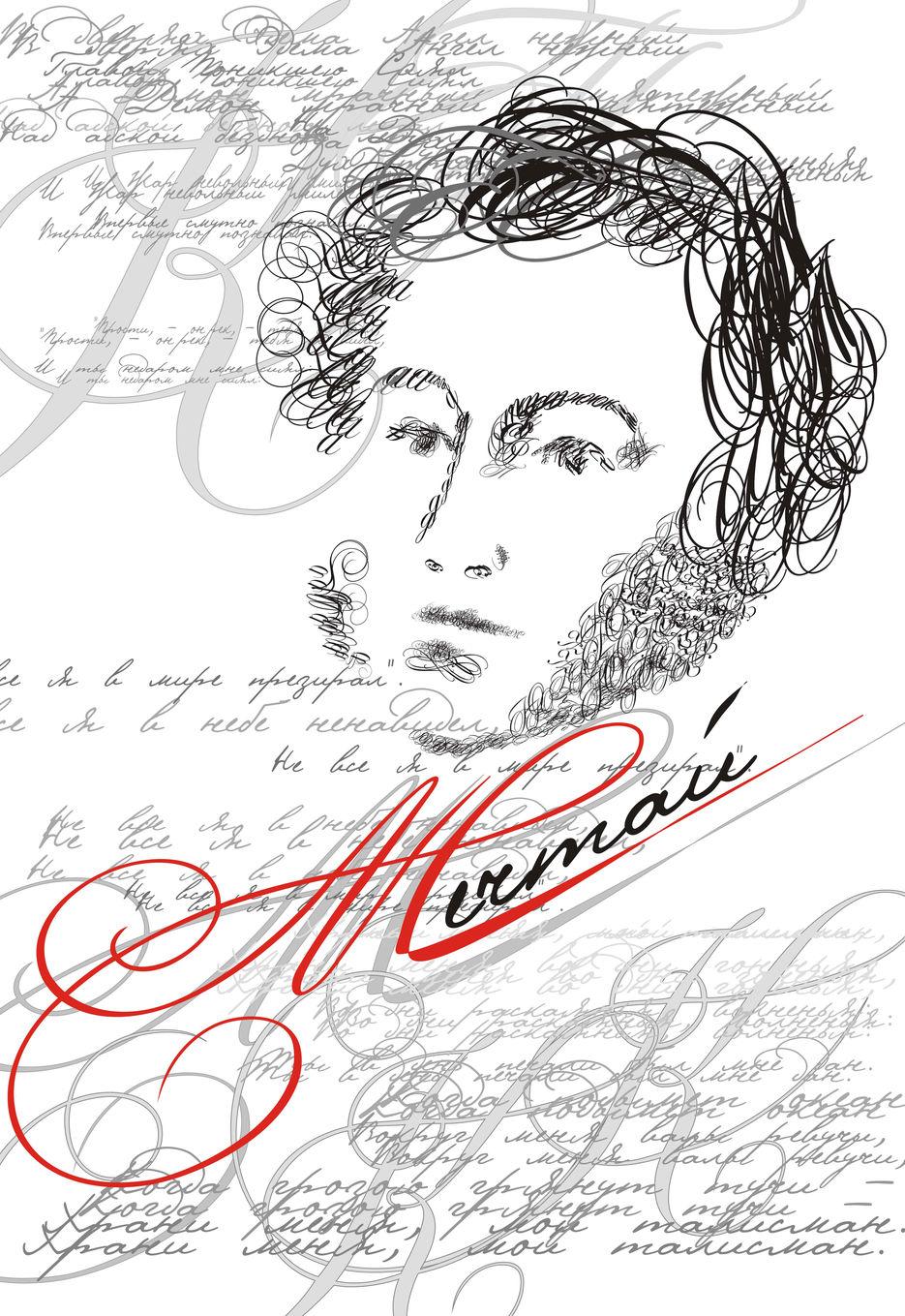 Подпись пушкина картинки