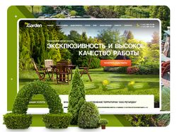 Дизайн сайта на тему ландшафтный дизайн