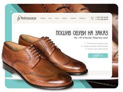 Дизайн сайт по пошиву обуви