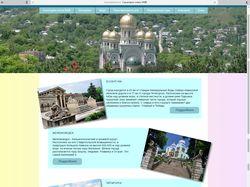 сайт туристической фирмы Кавказ-тревел