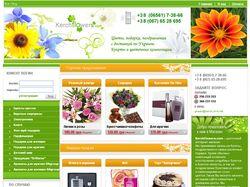 Сайт магазин подарков