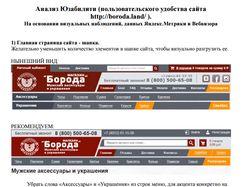 Анализ юзабилити сайта http://boroda.land/