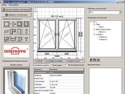Программа расчета металлопластиковых конструкций