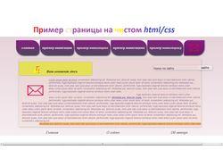 Дизайн сайта на html/css