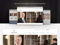 Дизайн landing page для юридической компании.