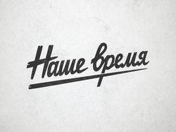 """Логотип студ. газеты """"Наше время"""""""