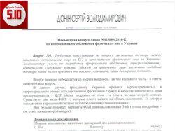 Консул. по налогам для ФЛП 3 группы в Украине