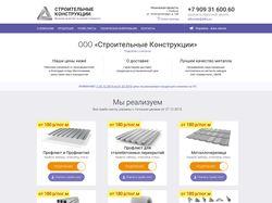 stroikon62.ru