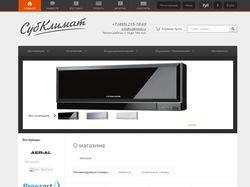 Полное заполнение http://subklimat.ru/