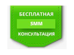 Бесплатная SMM + SEO консультация