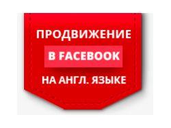Продвижение в Facebook на англ. языке