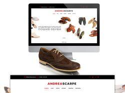 Сайт по пошиву обуви