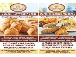 """Баннер (модуль) """"Магазин настоящего хлеба"""""""