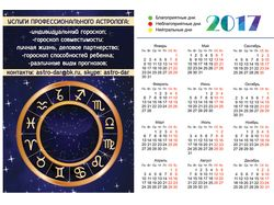 Календарик для астролога