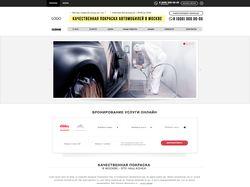 Сайт компании по покраске автомобилей